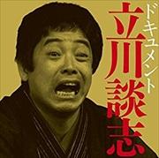 ドキュメント立川談志 (2枚組 ディスク1)