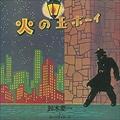 火の玉ボーイ〜40周年記念デラックス・エディション (2枚組 ディスク1)