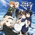 TVアニメ「ブレイブウィッチーズ」オリジナル・サウンドトラック