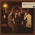 TVアニメ「文豪ストレイドッグス」オリジナルサウンドトラック02