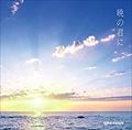 【CDシングル】 暁の君に