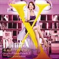 「ドクターX〜外科医・大門未知子〜Original Soundtrack 2」Music by KAN SAWADA