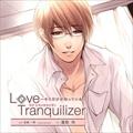 Love Tranquilizer〜キミだけが知っている〜AH 宝梅一秀