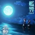 「劇場版 艦これ」オリジナルサウンドトラック 艦響 Vol.2