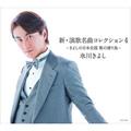 新・演歌名曲コレクション4-きよしの日本全国 歌の渡り鳥-