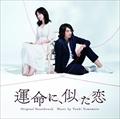 NHKドラマ10「運命に、似た恋」オリジナル・サウンドトラック