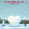 大人のJ-POPカレンダー 〜365 Radio Songs〜2月告白  (2枚組 ディスク1)