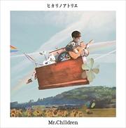 【CDシングル】 ヒカリノアトリエ