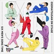 おそ松さん on STAGE ~SIX MEN'S SONG TIME~