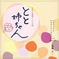 NHK連続テレビ小説「とと姉ちゃん」オリジナル・サウンドトラック Vol.2