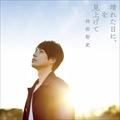 【CDシングル】 晴れた日に、空を見上げて