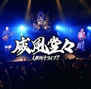 威風堂々〜人間椅子ライブ!! (2枚組 ディスク1)