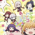 あんハピ♪ All Music Collection「ハピコレ」 (3枚組 ディスク1)