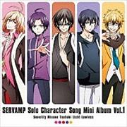 TVアニメ「SERVAMP-サーヴァンプ-」ソロキャラクターソングミニアルバム Vol.1