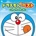 CDツイン ドラえもんベスト〜パオパオダンス〜 (2枚組 ディスク1)