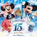 リメンバー・東京ディズニーシー 15周年 ザ・イヤー・オブ・ウィッシュ (2枚組 ディスク1)