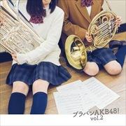 ブラバンAKB48!Vol.2 [SHM-CD]