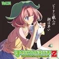 ほめられてのびるらじおZ Vol.24 (2枚組 ディスク1)