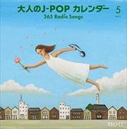 大人のJ-POPカレンダー~365 Radio Songs~5 (2枚組 ディスク1)