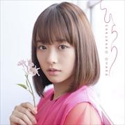 【CDシングル】 ひらり