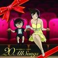 劇場版 名探偵コナン主題歌集~20 All Songs~ (2枚組 ディスク1)