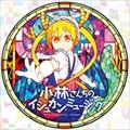 TVアニメ「小林さんちのメイドラゴン」オリジナルサウンドトラック 「小林さんちのイシュカン・ミュージック」 (2枚組 ディスク1)