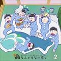 おそ松さん かくれエピソードドラマCD「松野家のなんでもない感じ」第2巻