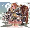 世界樹の迷宮II 諸王の聖杯 オリジナル・サウンドトラック (3枚組 ディスク2)