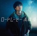 【CDシングル】 ロードムービー