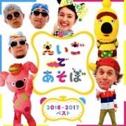 NHK「えいごであそぼ」2016-2017ベスト