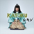【CDシングル】 KATOKU