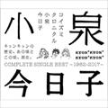 コイズミクロニクル〜コンプリートシングルベスト1982-2017〜 (3枚組 ディスク1)
