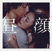 映画「昼顔」サウンドトラック