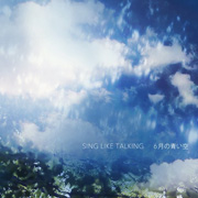 6月の青い空 (2枚組 ディスク1)