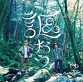 【CDシングル】 「謳おう」EP