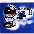 yone's BODY&SOUL 2 (2枚組 ディスク2)