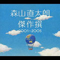 傑作撰 2001〜2005 -空盤- (2枚組 ディスク1)