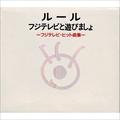 フジテレビと遊びましょ〜フジテレビ・ヒット曲集 (2枚組 ディスク1)