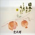 日本のうた こころのうた (2枚組 ディスク1)