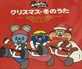 NHK「おかあさんといっしょ」クリスマス・冬のうた