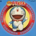 CDツインドラえもん・DISC1