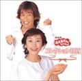 NHK「おかあさんといっしょ」コレクションBOX