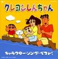 クレヨンしんちゃん キャラクター・ソング・ベスト! (2枚組 ディスク2)