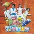 NHK「おかあさんといっしょ」ファミリーコンサート ドキドキ!!みんなの宇宙旅行