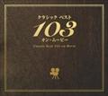 クラシック ベスト103 オン・ムービー (7枚組 ディスク3)