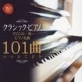 クラシック・ピアノCDこの1枚〜ピアノ名曲101曲いいとこどり