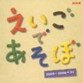 NHK「えいごであそぼ」ベスト2005-2006