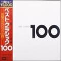 ベスト・クラシック100 (6枚組 ディスク4)