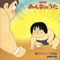 NHK「みんなのうた」どすこい!!太郎