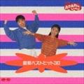 NHK「おかあさんといっしょ」最新ベストヒット30